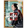 シネマ歌舞伎「め組の喧嘩」を観ての感想