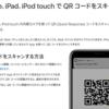 iPhoneのカメラでQRコード読み取れるんだってばよ!