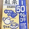 ハマる美味しさ!低糖質豆乳 紅茶味♪