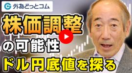 FX「ドル/円下落はどこまで続く!?株価調整の可能性と為替への影響を語る」2021/4/26