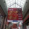 2016ジャパンカップクリテリウム観戦