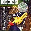 ハッカージャパン 2007年07月号