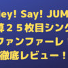 【口コミ・レビュー】Hey! Say! JUMP通算25枚目シングル「ファンファーレ!」徹底レビュー!|生命の鼓動が奏でる人生讃歌