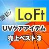 めざましテレビで紹介!最新UVケアアイテム | ロフト売上ベスト3
