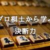 ポケモン勢がプロ棋士羽生善治の「決断力」から学んだこと