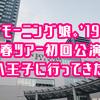 ハロプロ活動報告:モーニング娘。'19コンサートツアー春 ~BEST WISHES!~(3/16 オリンパスホール八王子)