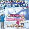 【モバマス】アイドルバラエティ みんなで大きく!冬の雪像コンテスト 結果+備忘録