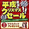 【RTX2080搭載】Frontier 平成最後のクリスマスセール第3弾開始!第9世代CPUとVGA搭載で11万円!