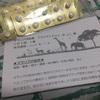 マラリア予防薬