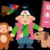 もしも浜村淳が童話「桃太郎」をレビューしたらネタバレどころか色々盛り過ぎてもはや別モノになる。