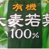 【青汁】大麦若葉100% 有機なのにコスパがいいので買いやすい  [ヘルスリード]
