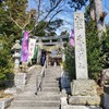 鏡石 鹿嶋神社