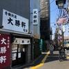 【今週のラーメン2705】 青梅街道 大勝軒 杉並 (東京・荻窪) 油そば