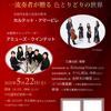 第10回公演を彩るチラシ・ポスターデザインお披露目!