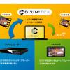 新東芝レグザサーバーDBR-M490の映像をスマホ・タブレットで視聴!DiXiM Digital TV for iOSとの連携を徹底分析!