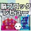 【レビュー】シンプルだけど楽しすぎ!「永久に遊べるパズル 脳ブロック」ペントミノとヘキサモンド