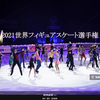 読売新聞写真部 フィギュアスケート世界選手権 選び直された公式練習~エキシビまでの写真