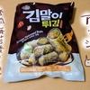 【キムマリ】アッシの春雨海苔巻き揚げを食べた感想【韓国の冷凍食品】