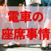 【難問】スマートに電車で席をゆずる術