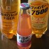 【比較】ファイバー  飲料 3種 飲み比べてみた 食物繊維