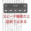 図表や挿絵で止まらない!iPhoneの読み上げ機能を使ってKindle本を聴く方法