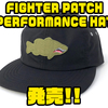 【バスブリゲード】魚デザインのロゴが入ったキャップ「FIGHTER PATCH PERFORMANCE HAT」発売!