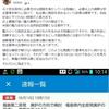 「東電社長 福島第二原発 全炉廃炉で検討」のニュースに関する感想
