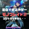 【画像大量】ゼノブレイド2が圧倒的に日本人ウケする神ゲーにだった【微ネタバレ】