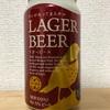 静岡 DHC LAGER BEER