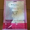 湯活レポート(入浴剤編)vol50.自宅で浴用化粧品「酵素で洗う」を試してみた♨