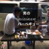 【男のminimum BBQ】肉の消費期限「明日編」