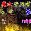 【嘘つき姫と盲目王子】ラスボス戦 テーマ曲 1時間耐久(魔女の館 古き童話の残照 ステージBGM)【作業用 BGM/ゲーム音楽】