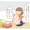 『衣替え』の話