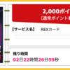 【ハピタス】 年会費無料 REXカードで2,000pt(2,000円)! さらに最大5,000円分プレゼントも♪
