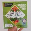 ★バランスコラーゲングリーンスムージーを飲んでみました!|野菜不足解消&コラーゲンも取れて大満足!