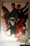 『現代やくざ 血桜三兄弟』『ゾロ目の三兄弟』追悼 渡瀬恒彦 銀幕に刻まれた不死身の役者魂