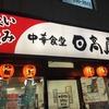 川崎区砂子「日高屋」で一人冷やし麺