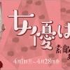 神保町シアター 特集「女優は踊る」開幕