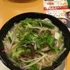 糖質0麺 ガスト
