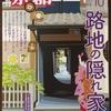 月刊「京都」
