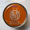 サバの味噌煮缶を使った卵とじ丼【スルッとふた SABA さばみそ煮/ニッスイ】