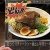 【お腹いっぱいチャーシュー食べたくないですか?】松戸にある「そい屋」は、ドデカチャーシューが乗ってる濃厚味噌ラーメンのお店です
