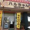 沖縄県うるま市食堂 ハルちゃん