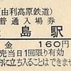 矢島駅 普通入場券