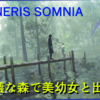【CINERIS SOMNIA(キネリス・ソムニア)】#2 不思議の森で、美幼女と出会った美青年【ぽてと仮面】
