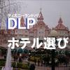 【DLP】ディズニーランドパリ おすすめホテル【安いホテル】
