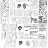 人プロつーしん【第12号】