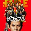 『ザ・ファブル』と日本映画で暗躍する組織について