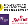 【SPG】SPGとマリオットのポイントプログラムが統合されるとどうなる?統合された際の生じるメリットとデメリット【マリオット】
