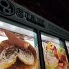 昨年末にオープンしたパンケーキのお店 gram本厚木店に行ってきました。